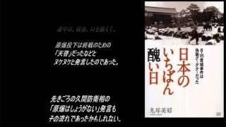 【広島 原爆投下の真相】名著・日本のいちばん醜い日 thumbnail