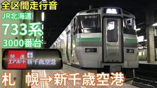[全区間走行音]JR北海道733系3000番台(快速エアポート 白石停車)  札幌→新千歳空港(2020/1)