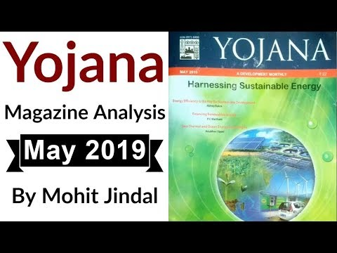 Yojana योजना magazine May 2019 - UPSC / IAS / PSC aspirants के लिए analysis