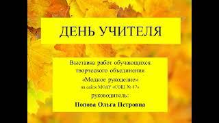 Ко Дню учителя. Педагог Попова О.П.