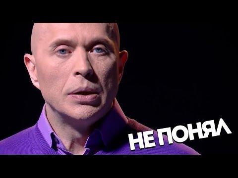 Сергей Дружко - Я не понял