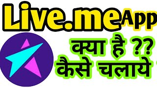 How to use Live me app in hindi kaise use kare