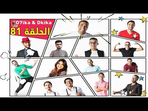 D7ika & Dkika radio 2m - ضحيكة و دكيكة الحلقة 81 : جلسة مع الكوتش 2