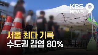 """서울 최다 기록 등 수도권 감염 80% 차지…""""개인 간…"""