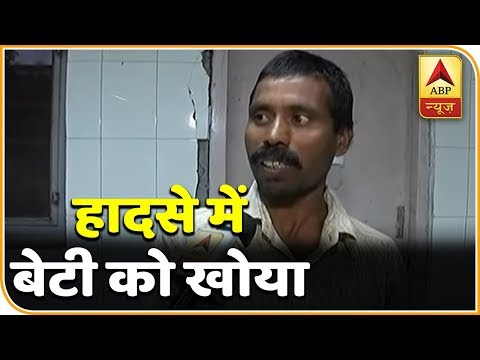Amritsar Train Accident: Injured Victims Families Tell How The Incident Happened | ABP News