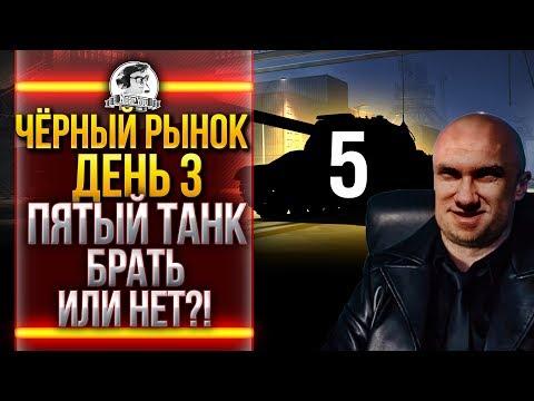 ЧЁРНЫЙ РЫНОК WoT 2020 - ДЕНЬ 3! СУ-76И - ПЯТЫЙ ТАНК!