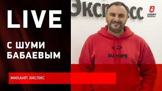 Отпустит ли СКА Ткачева / Будущее Жафярова и Шалунова / плей-офф КХЛ / Live с Зислисом и Бабаевым