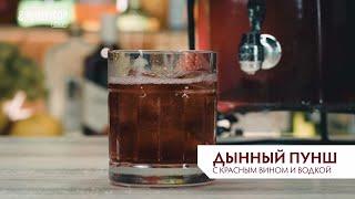 Дынный пунш с красным сухим вином и водкой. Рецепты коктейлей от Рецептор Бар