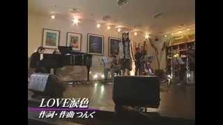 Sudou Maasa Solo ver. LOVE Namida Iro 「LOVE涙色」