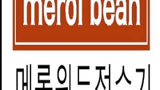 메롤원두정수기  광고  주소창검색  메롤원두정수기.co…