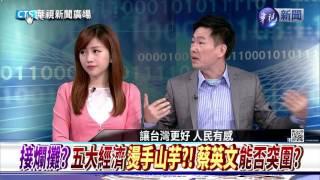 20160518華視新聞廣場:陸媒發布解放軍31軍團模擬登台影片-3