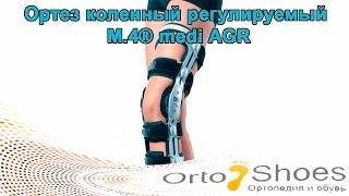Ортез коленный регулируемый M.4® medi AGR(В этом видео Вы увидите как использовать ортез для коленного сустава. Заказать ортез и получить более подро..., 2016-04-28T08:21:44.000Z)