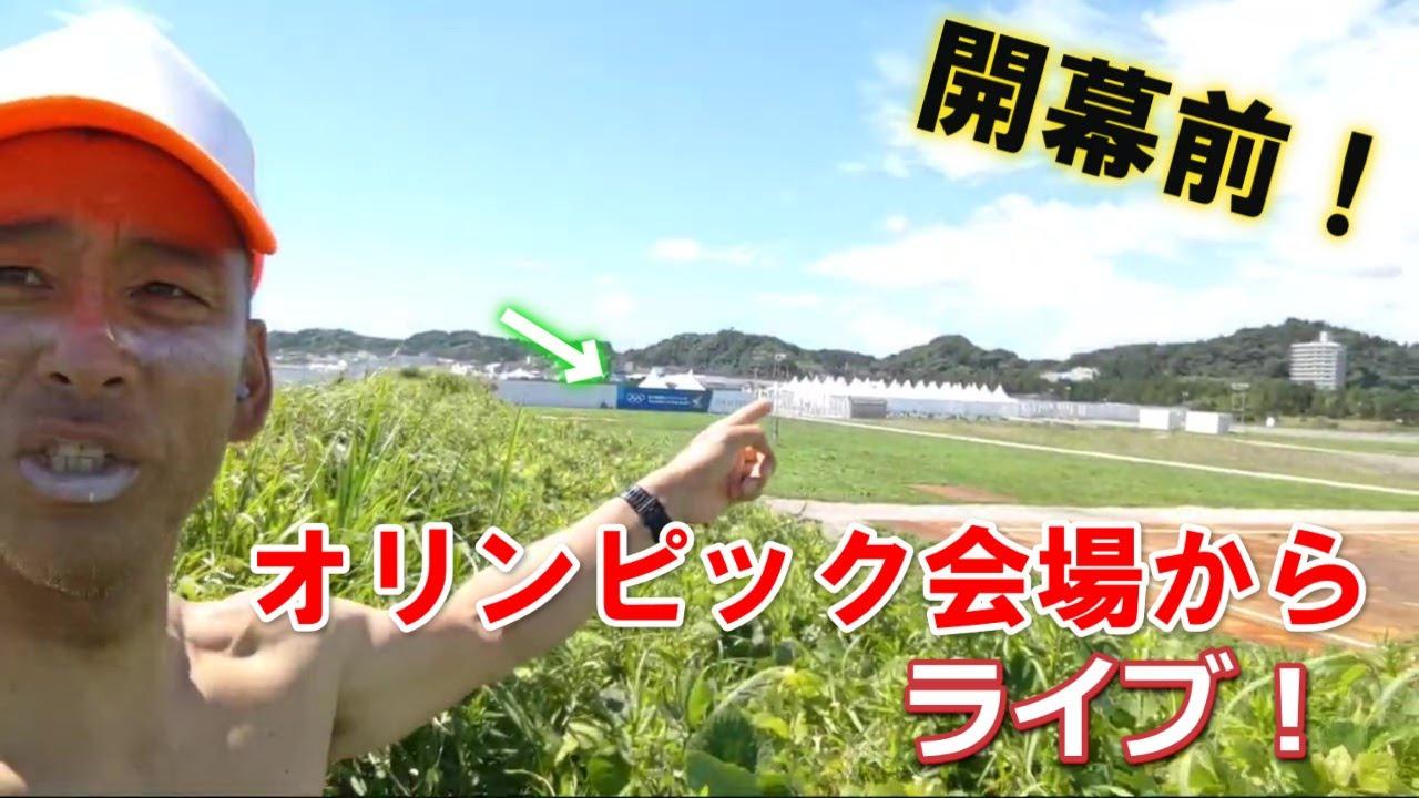 【オリンピック】会場からライブ! ービレッジサーフクラブ