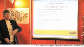 Как открыть пиццерию(Заказать этот и другие бизнес-тренинги можно на сайте startmart.ru Либо по номеру +375 44 502 22 67 klenmarket.by Компания