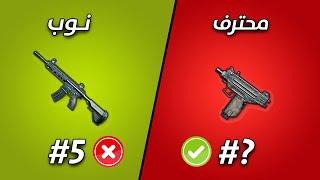 أقوى 10 اسلحة بلعبة ببجي موبايل | نصائح مهمة لاستخدام كل سلاح (التصنيفات ستصدمك)