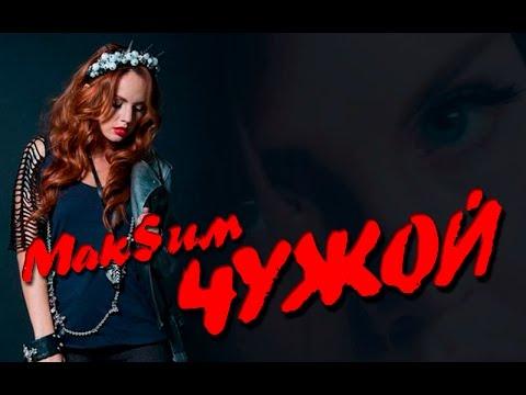 Клип Макsим - Чужой