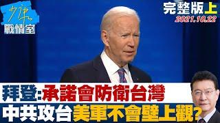 【完整版上集】拜登脫口:我們承諾會防衛台灣 中共攻台美軍不會壁上觀? 少康戰情室  20211022