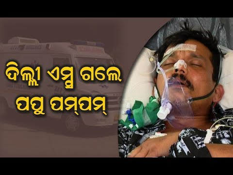 Ollywood Comedian Papu Pom Pom Shifted To AIIMS-Delhi