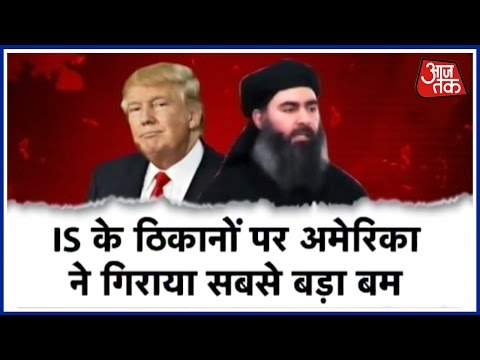 Aaj Subah: Donal Trump Calls Afghanistan Bombing A 'Very Successful Mission' CNBC-11 hours ago