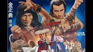 Написание кунг-фу  (боевые искусства, Боло, 1979 год)
