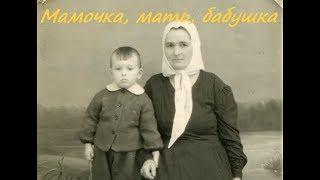 Мамочка мать бабушка