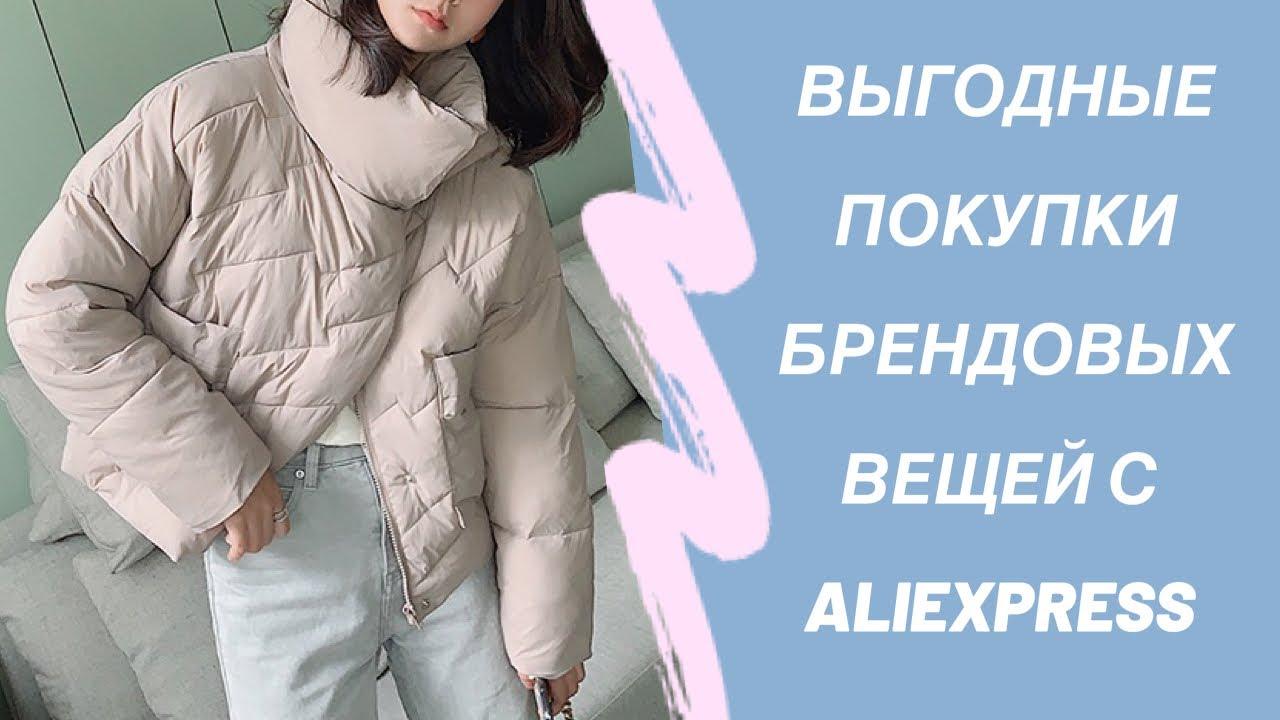 Бюджетные покупки брендов с aliexpress / модные вещи с Алиэкспресс / ожидание и реальность