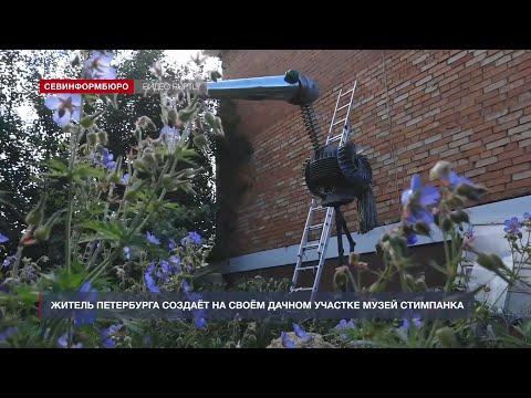 НТС Севастополь: «Хорошие новости» от 10 августа 2020 года