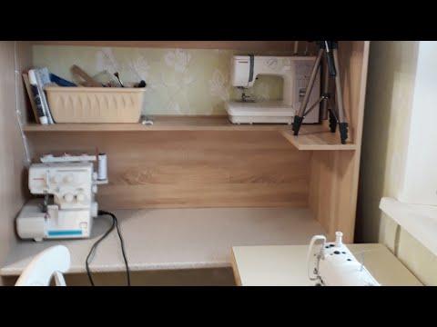 Как организовать рабочее место для шитья дома