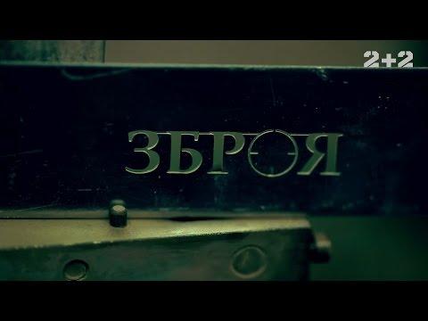 Автомати Форт – Зброя. 7 випуск, 2 сезон
