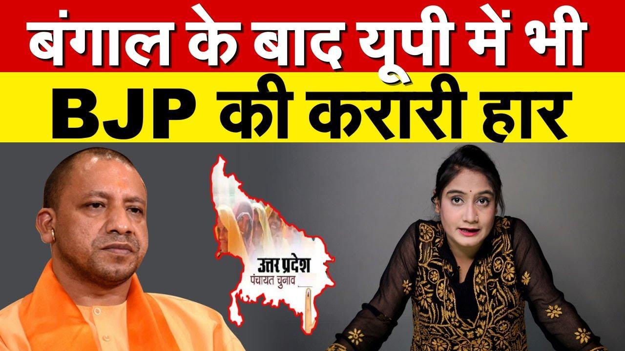 बंगाल के बाद यूपी में भी BJP की करारी हार   ANALYSIS BY PRAGYA