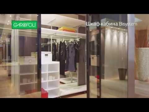 elfa на русском наполнение шкафов