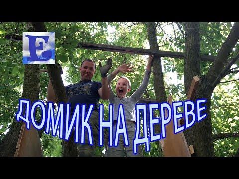 видео: egorunya строит домик на дереве.egorunya builds a small house on a tree.