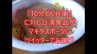 「10分どん兵衛」とはカップ麺の「どん兵衛」を既定のゆで時間の2倍に...