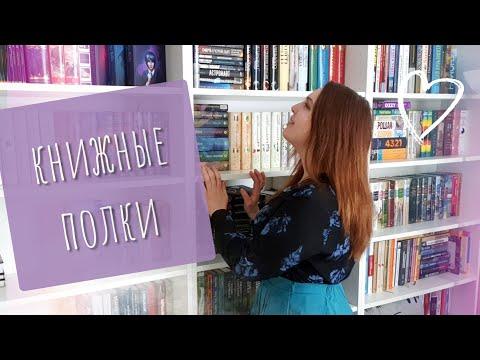 Книжные полки. 💖🚀 Часть 1: красивые книги и книги про космос.