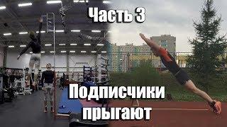 Подписчики прыгают 3. Лучшие прыжки, баскетбол, волейбол.