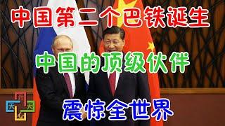 """中国第二个""""巴铁""""诞生,中国的顶级伙伴!震惊全世界"""