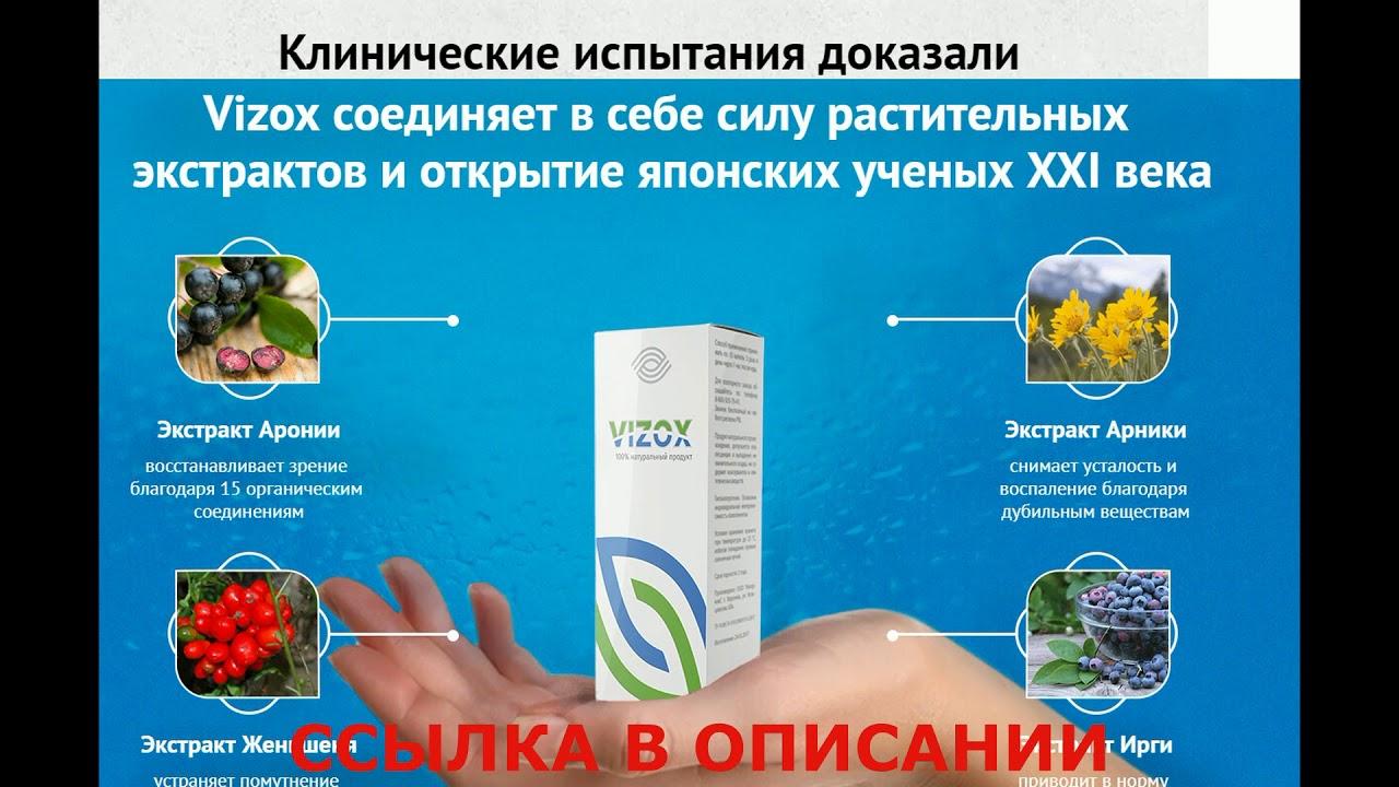 Vizox для восстановления зрения в Лагане