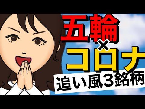 【高騰間近】今から上がるアウトドア関連株3銘柄