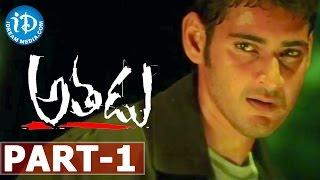Athadu Full Movie Part 1 || Mahesh Babu, Trisha || Trivikram Srinivas || Mani Sharma
