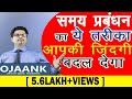 Time Managment Made Easy IAS / UPSC in Hindi by Ojaank Sir  // How to Crack Competitive Exam