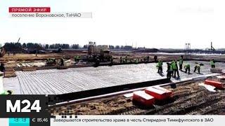 Собянин: Строительство инфекционной больницы завершится в ближайшее время - Москва 24