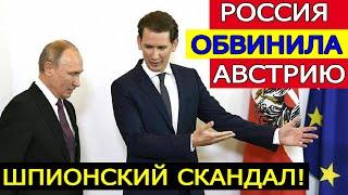 СРОЧНО!!! ШПИОНСКИЙ СКАНДАЛ: РОССИЯ обвинила АВСТРИЮ в ОБОСТРЕНИИ ОТНОШЕНИЙ!!!