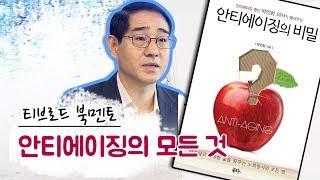 [북멘토]이희수 대구한의대 교수 추천도서 '안티에이징의…