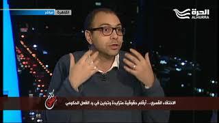 الاختفاء القسري.. أرقام حقوقية متزايدة وتباين في رد الفعل الحكومي