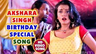 "अक्षरा सिंह ""Birthday"" स्पेशल Song Khesari Lal Yadav, Akshra Singh Bhojpuri Stage Show Live Song"