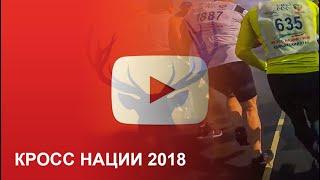 Кросс Нации 2018 - Петропавловск-Камчатский
