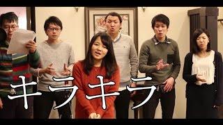 キラキラ / 小田和正 アカペラ ▽ユニット名:くねとも Lead イトウ、伊...