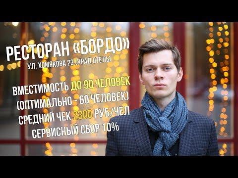 Банкетный зал Обзор #3 ресторан Бордо Урал отель Екатеринбург