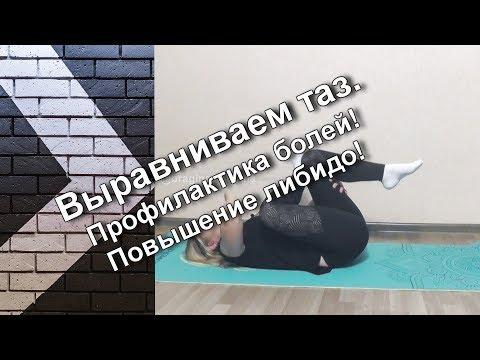 Упражнения на выравнивание таза. Внимательно прочитайте описание к видео!!!