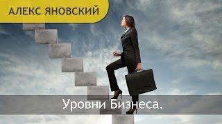 Уровни Бизнеса. Что Такое Уровни Бизнеса? Как Достичь Пятого Уровня Бизнеса?